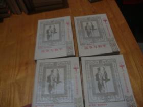 人民文学出版社,<< 战争与和平, 1--4册,全 合拍>>品图自定