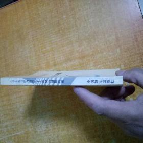 小学生阅读能力培养――如何分析段和篇