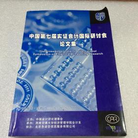 中国第七届实证会计国际研讨会(论文集)