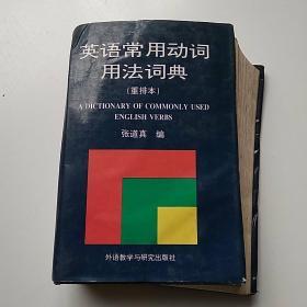 英语常用动词用法词典(重排版) 96年第一版