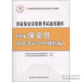 中人教育·国家保安员资格考试通用题库:国家保安员资格考试2000题精编