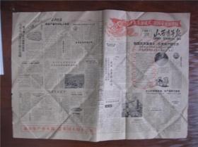山西青年报  1958年6月17日 第633号 命令生产坐火箭,盖英国不用十五年