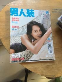 男人装 杂志 2018年7月 总第171期 封面朱丹