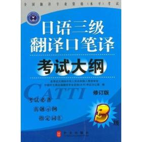 日语三级翻译口笔译考试大纲(修订版)