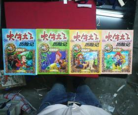 世界著名历险童话精选 (吹牛大王历险记) 【1-4册 】