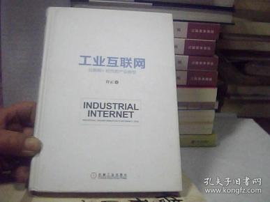 工业互联网