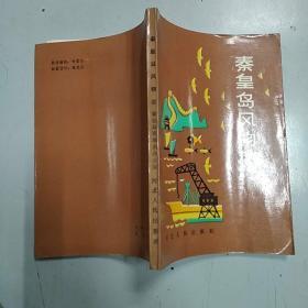 秦皇岛风物志(85品小32开书页有黄渍1986年1版1印176页末附旅游图)44684