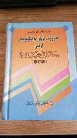 汉哈学生词典