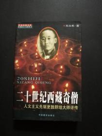 二十世纪西藏奇僧:人文主义先驱更敦群培大师评传(有受赠人签名)