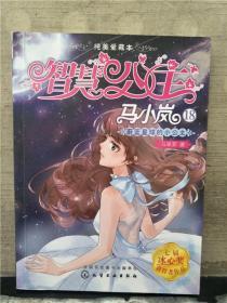 智慧公主马小岚纯美爱藏本18:蔚蓝星球的小公主
