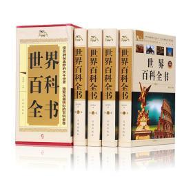 世界百科全书(豪华珍藏版全4册)