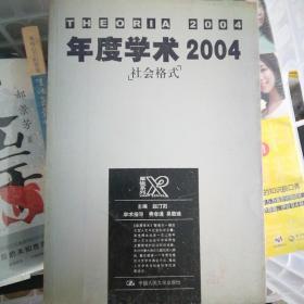 年度学术2004