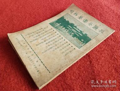 民国27年修正再版老北京旅游景点书《北海公园景物略》。。