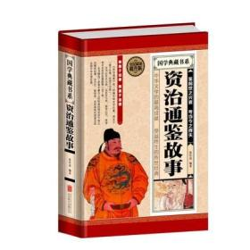 全民阅读 资治通鉴故事(精装)