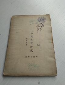 中国寓言研究 民国19年初版