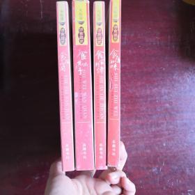 朱振蕃谈食说艺:食随知味、食家列传、食味万千、食在人间(4册合售)