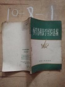 小学各科教学经验选编