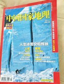 中国国家地理2011  1总第603期