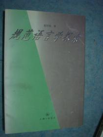 《规范语言学探索》戴戴昭著 上海三联书店 私藏 品佳 书品如图