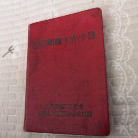 团的组织工作手册(1965年)