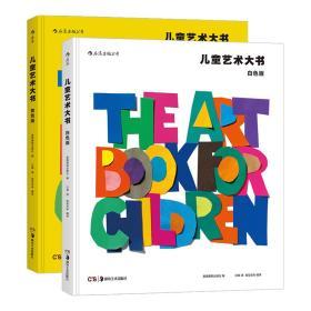 儿童艺术大书:白色版