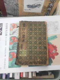 重订六书通 一函六册全 原装原函 鸿宝斋书局石印非常不错的一套书,值得收藏。请看图都是实图,以图为主。