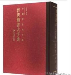 (中国书法大字典)晋唐楷书大字典  9D09a