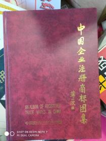 中国企业注册商标图集上下