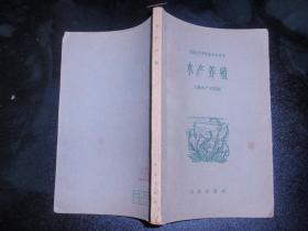 水产养殖 上海水产学院编 农业出版社1962年1版1次 080307