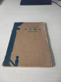 英语动词(开明青年英语丛书)