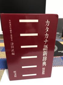日文版语新辞典
