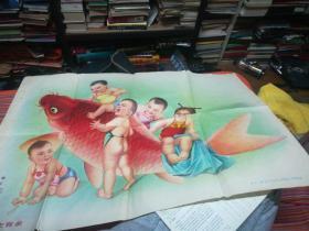吉庆有余(梅生作)70年代老年画