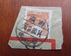 普7面值800圆邮票销1954年9月20日湖南衡阳(收乙)--邮戳