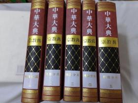 中华大典 宗教典 佛教分典(全5册)带原箱