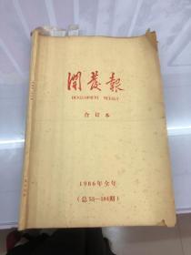开发报1986年全年合订本(总53-104期) 勇
