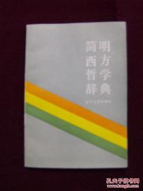 简明西方哲学辞典