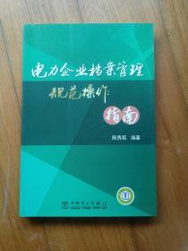 电力企业档案管理规范操作指南