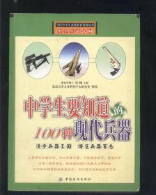 中学生要知道的100种现代兵器 (彩版插图本)