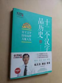 百家讲坛 : 十二个汉字品历史
