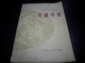 1961年一版一印【安徽诗选】!馆藏