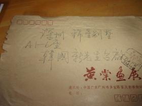 广东著名书画家,广州市美协副主席黄棠先生早期画展-黄棠画展拉页1份/画展请东1张,有黄棠签名铃印/信札1通,64开正反2面写/带1个信封--见图,所见即所得