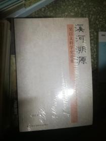 溪河溯源:吴以义科学史论集