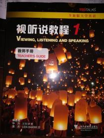 全新版大学英语 视听说教程1教师手册