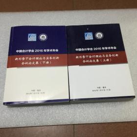 中国会计学会2016学术年会(新形式下会计理论与实务创新会议论文集 上下册)