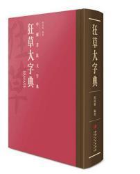 中国书法大字典---狂草大字典  9D09a