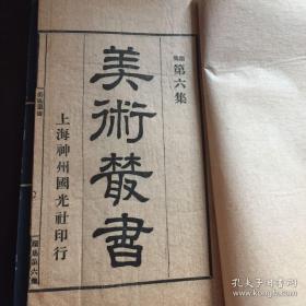 民国美术丛书续集第六集