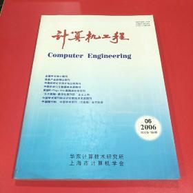 计算机工程(2006.06)