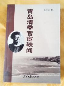 青岛清季官宦轶闻