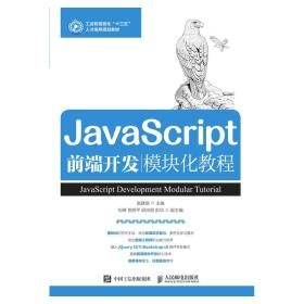 JavaScript前端开发模块化教程 专著 JavaScript development modular tutorial 赵建保主编