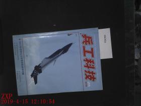兵工科技 2011.24期